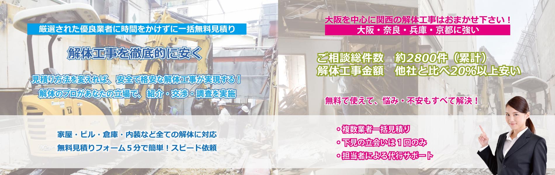 大阪の解体工事は無料見積りのクラヴェ